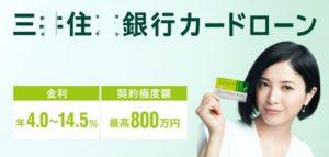 銀行カードローンの広告例