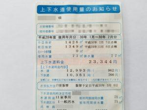 下水道使用量の通知票